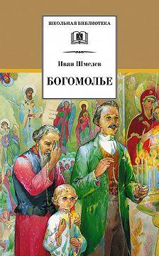 Иван Шмелев - Богомолье (сборник)