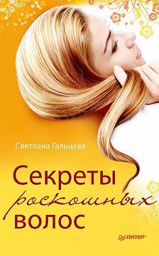 Светлана Гальцева - Секреты роскошных волос