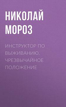 Николай Мороз - Инструктор по выживанию. Чрезвычайное положение