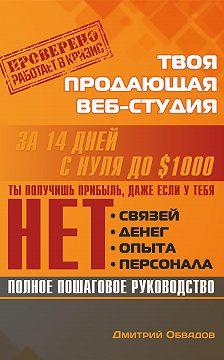 Дмитрий Обвадов - Твоя продающая веб-студия за 14 дней | Пошаговое руководство, которое работает в кризис