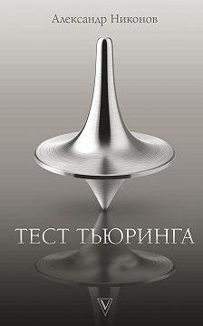 Александр Никонов - Тест Тьюринга