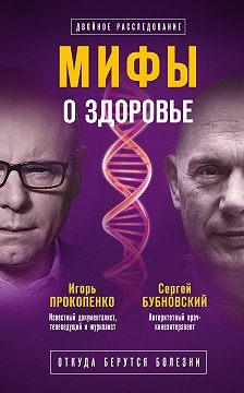Сергей Бубновский - Мифы о здоровье. Откуда берутся болезни