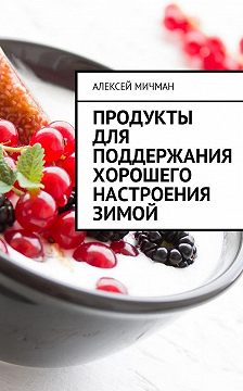 Алексей Мичман - Продукты дляподдержания хорошего настроения зимой