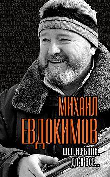 Михаил Евдокимов - Шел из бани. Да и все…