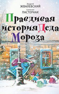 Евгения Пастернак - Правдивая история Деда Мороза