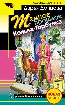 Дарья Донцова - Настоящая рождественская сказка