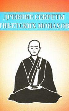 Неустановленный автор - Древние секреты тибетских монахов. Комплекс упражнений из шести ритуальных действий