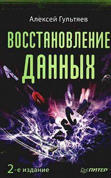Алексей Гультяев - Восстановление данных