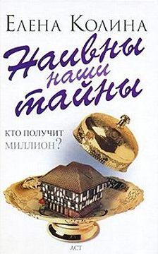 Елена Колина - Наивны наши тайны