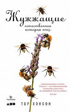 Тор Хэнсон - Жужжащие. Естественная история пчёл