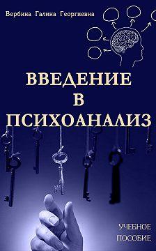 Галина Вербина - Введение в психоанализ