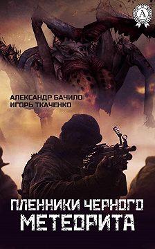 Александр Бачило - Пленники Черного Метеорита