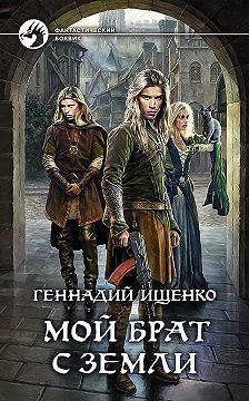 Геннадий Ищенко - Мой брат с Земли