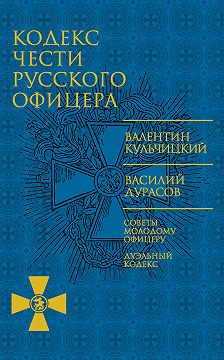 Василий Дурасов - Кодекс чести русского офицера (сборник)