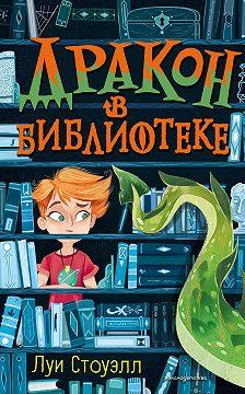 Луи Стоуэлл - Дракон в библиотеке