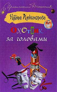 Наталья Александрова - Охотник за головами