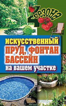 Светлана Филатова - Искусственный пруд, фонтан, бассейн на вашем участке