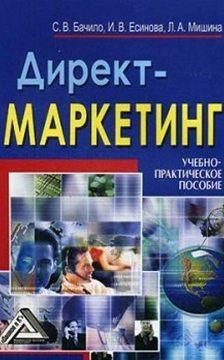 Лариса Мишина - Директ-маркетинг