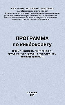 Евгений Головихин - Программа по кикбоксингу
