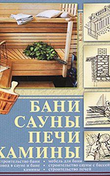 Кирилл Балашов - Бани, сауны, печи, камины