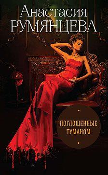 Анастасия Румянцева - Поглощенные туманом