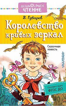 Виталий Губарев - Королевство кривых зеркал