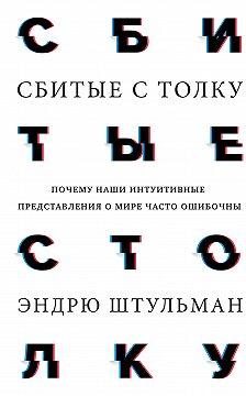 Эндрю Штульман - Сбитые с толку