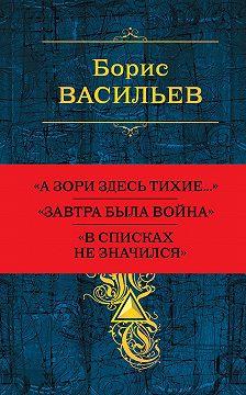 Борис Васильев - Собрание повестей и рассказов в одном томе