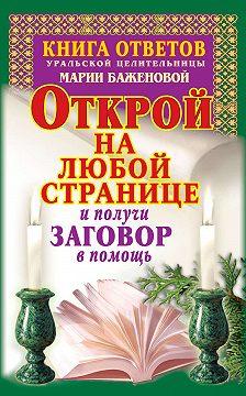 Мария Баженова - Книга ответов уральской целительницы Марии Баженовой. Открой на любой странице и получи заговор в помощь