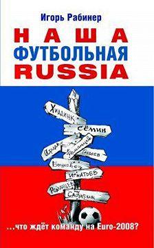Игорь Рабинер - Наша футбольная Russia