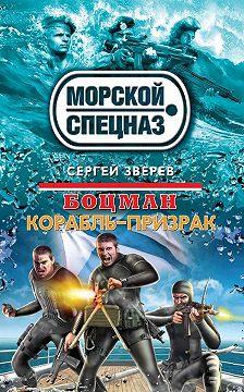 Сергей Зверев - Боцман. Корабль-призрак