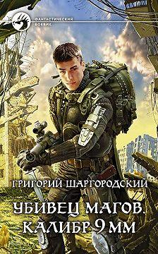 Григорий Шаргородский - Убивец магов. Калибр 9 мм