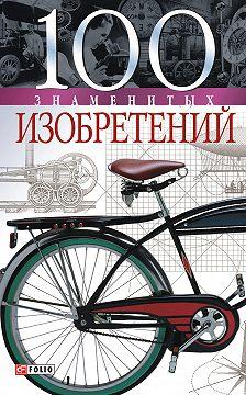 Владислав Пристинский - 100 знаменитых изобретений