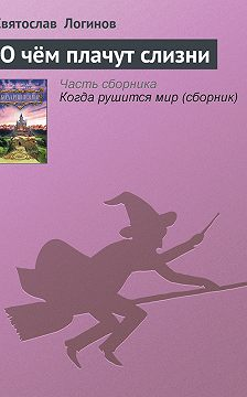 Святослав Логинов - О чём плачут слизни