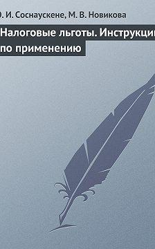 Ольга Соснаускене - Налоговые льготы. Инструкции по применению