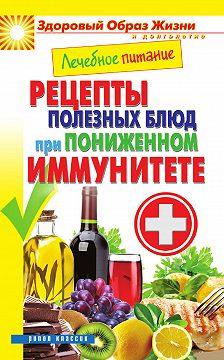 Марина Смирнова - Лечебное питание. Рецепты полезных блюд при пониженном иммунитете