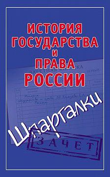 Unidentified author - История государства и права России. Шпаргалки