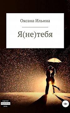 Оксана Ильина - Я (НЕ) ТЕБЯ
