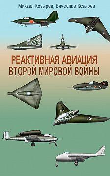 Михаил Козырев - Реактивная авиация Второй мировой войны