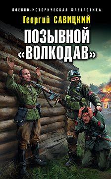 Георгий Савицкий - Позывной «Волкодав»