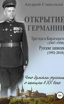 Андрей Савельев - Открытие Германии