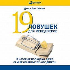 Джон Эйкен - 19 ловушек для менеджеров