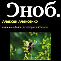 Алексей Алексенко - Амбиции и фиаско некоторых насекомых