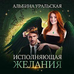 Альбина Уральская - Исполняющая желания