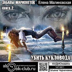 Елена Малиновская - Убить кукловода
