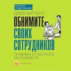 Евгения Чупина - Краткое содержание «Обнимите своих сотрудников. Прививка от жесткого менеджмента»