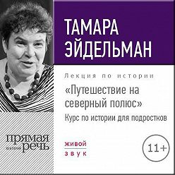 Тамара Эйдельман - Лекция «Путешествие на северный полюс»