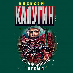 Алексей Калугин - Разорванное время