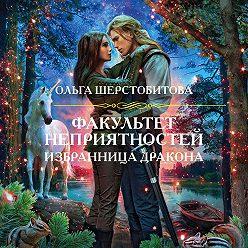 Ольга Шерстобитова - Факультет неприятностей. Избранница дракона