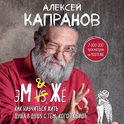 Алексей Капранов - МЖ. Как научиться жить душа в душу с тем, кого любишь